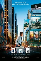 The Secret Life of Walter Mitty - Thai Movie Poster (xs thumbnail)