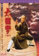 Tai ji quan - Hong Kong poster (xs thumbnail)