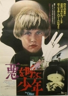 The Other - Japanese Movie Poster (xs thumbnail)