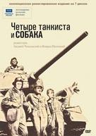 """Czterej pancerni i pies"" - Russian Movie Cover (xs thumbnail)"