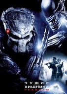 AVPR: Aliens vs Predator - Requiem - Russian Movie Poster (xs thumbnail)