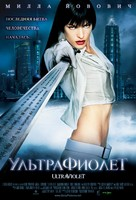 Ultraviolet - Russian Movie Poster (xs thumbnail)