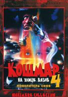 A Nightmare on Elm Street 4: The Dream Master - Russian VHS movie cover (xs thumbnail)
