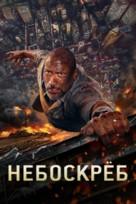 Skyscraper - Russian Movie Cover (xs thumbnail)