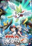 Gekijô ban poketto monsutâ: Daiamondo pâru - Giratina to sora no hanataba Sheimi - Japanese DVD cover (xs thumbnail)