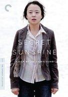 Milyang - DVD cover (xs thumbnail)
