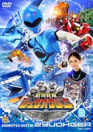 """Dôbutsu Sentai Jûôjâ"" - Japanese DVD movie cover (xs thumbnail)"