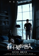 Contratiempo - Chinese Movie Poster (xs thumbnail)