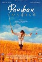 Fanfan la tulipe - Russian Movie Poster (xs thumbnail)