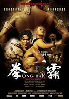 Ong-bak - Chinese Movie Poster (xs thumbnail)