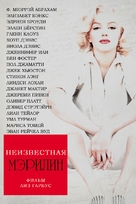 Love, Marilyn - Russian Movie Poster (xs thumbnail)
