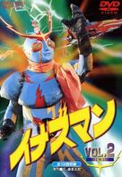 """Inazuman"" - Japanese DVD cover (xs thumbnail)"