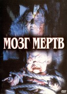 Braindead - Russian Movie Cover (xs thumbnail)