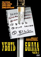 Kill Bill: Vol. 2 - Russian Movie Cover (xs thumbnail)