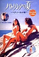 Griechische Feigen - Japanese Movie Cover (xs thumbnail)