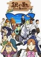 """""""Gin no Saji"""" - Japanese Movie Poster (xs thumbnail)"""