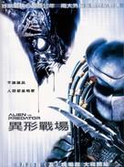 AVP: Alien Vs. Predator - Taiwanese Movie Poster (xs thumbnail)