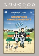 Simon Konianski - Russian DVD cover (xs thumbnail)