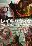 Reykjavik Whale Watching Massacre - Japanese Movie Poster (xs thumbnail)