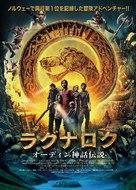 Gåten Ragnarok - Japanese Movie Poster (xs thumbnail)
