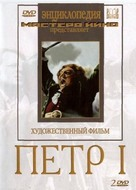 Pyotr pervyy I - Russian DVD cover (xs thumbnail)