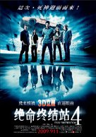 The Final Destination - Taiwanese Movie Poster (xs thumbnail)