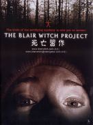 The Blair Witch Project - Hong Kong Movie Poster (xs thumbnail)