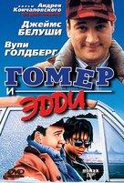 Homer & Eddie - Russian DVD cover (xs thumbnail)