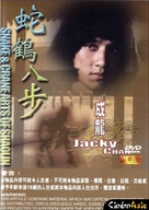 She hao ba bu - Hong Kong Movie Cover (xs thumbnail)