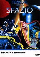 Terrore nello spazio - Russian DVD movie cover (xs thumbnail)