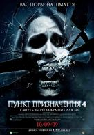 The Final Destination - Ukrainian Movie Poster (xs thumbnail)
