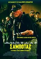 Sabotage - Greek Movie Poster (xs thumbnail)