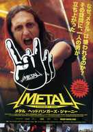 Metal: A Headbanger's Journey - Japanese Movie Poster (xs thumbnail)