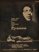 Pyaasa - Indian Movie Poster (xs thumbnail)