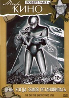 The Day the Earth Stood Still - Russian DVD cover (xs thumbnail)