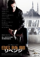 Taken 2 - Japanese Movie Poster (xs thumbnail)