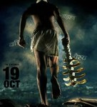 Shudra the Rising - Indian Movie Poster (xs thumbnail)
