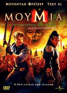 The Mummy: Tomb of the Dragon Emperor - Greek Movie Cover (xs thumbnail)