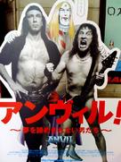 Anvil! The Story of Anvil - Japanese Movie Poster (xs thumbnail)