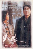 Boon sang yuen - South Korean poster (xs thumbnail)