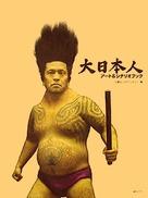 Dai-Nipponjin - Japanese Movie Poster (xs thumbnail)