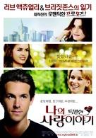 Definitely, Maybe - South Korean Movie Poster (xs thumbnail)