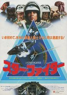 The Last Starfighter - Japanese Movie Poster (xs thumbnail)