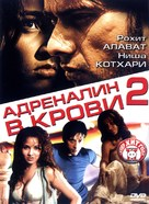 Shiva - Russian DVD cover (xs thumbnail)