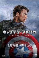 Captain America: The First Avenger - Japanese Movie Cover (xs thumbnail)