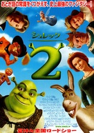 Shrek 2 - Japanese Movie Poster (xs thumbnail)
