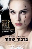 Black Swan - Israeli Movie Poster (xs thumbnail)