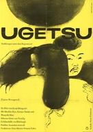 Ugetsu monogatari - German Movie Poster (xs thumbnail)