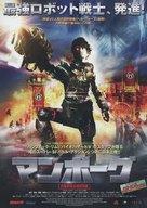 Manborg - Japanese Movie Poster (xs thumbnail)