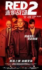 RED 2 - Chinese Movie Poster (xs thumbnail)